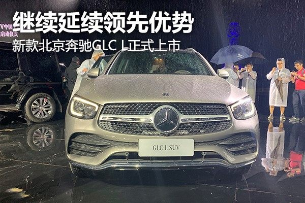 改款是为了保持优势?新款北京奔驰GLC L正式上市