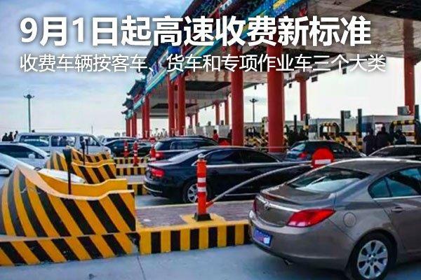 9月1日起高速收费新标准正式实施 客货收费调整新增专项作业车