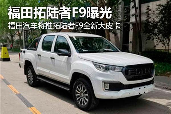 福田汽车将推拓陆者F9全新大皮卡 有望9月发布