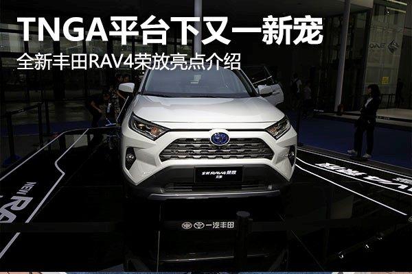 10月25日将上市  简析一汽丰田全新RAV4荣放
