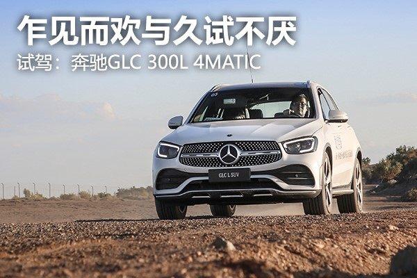 6.9秒破百!这辆德系车很懂中国人 试驾:奔驰GLC 300L