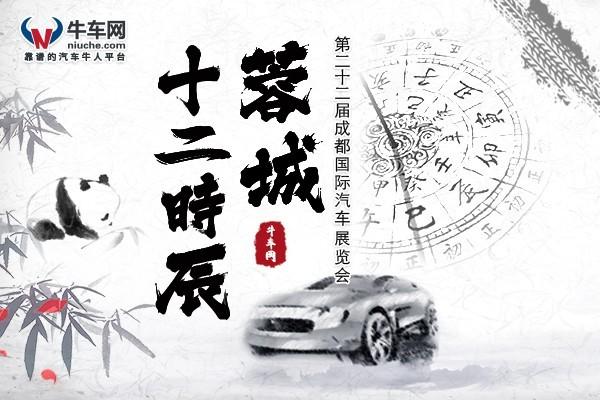 2019年成都车展:蓉城十二时辰