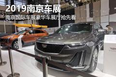 2019南京国际车展豪华车展厅抢先看