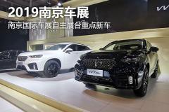 2019南京国际车展自主品牌展台新车