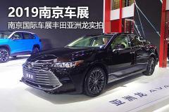 2019南京车展丰田亚洲龙新车实拍