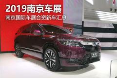 2019南京車展合資品牌重點車型