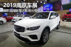 2019南京国际车展吉利展台热销新车盘点