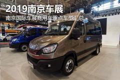 2019南京车展商用车重点车型汇总