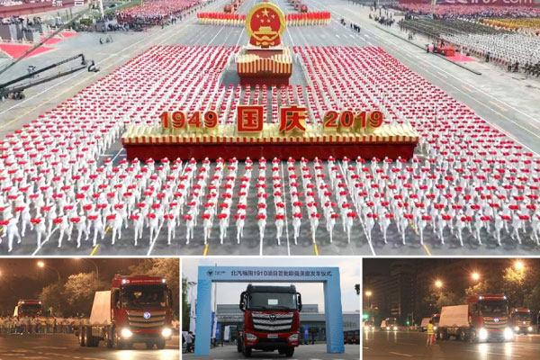 福田汽车圆满完成庆祝新中国成立70周年大会保障任务