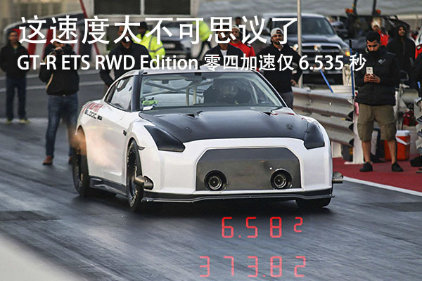 GT-R零四加速僅 6.535 秒?