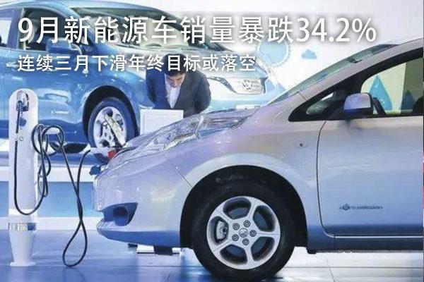 9月新能源车销量暴跌34.2% 连续三月下滑年终目标或落空