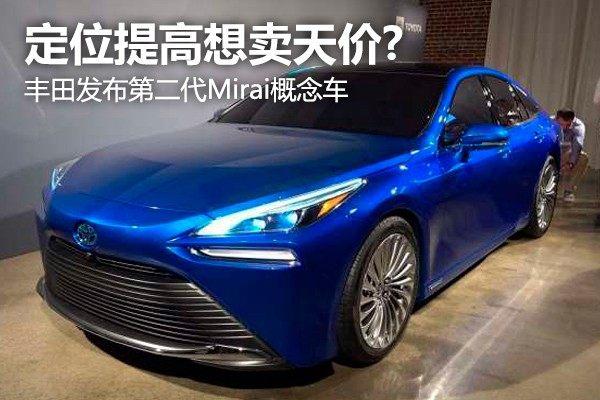 定位提高想卖天价?丰田发布第二代Mirai概念车