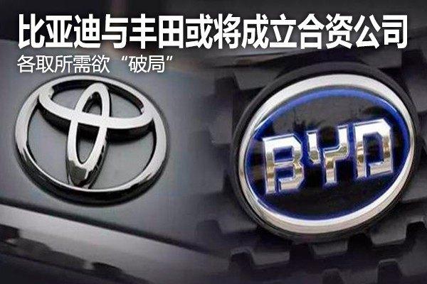 """比亚迪与丰田或将成立合资公司 各取所需欲""""破局"""""""