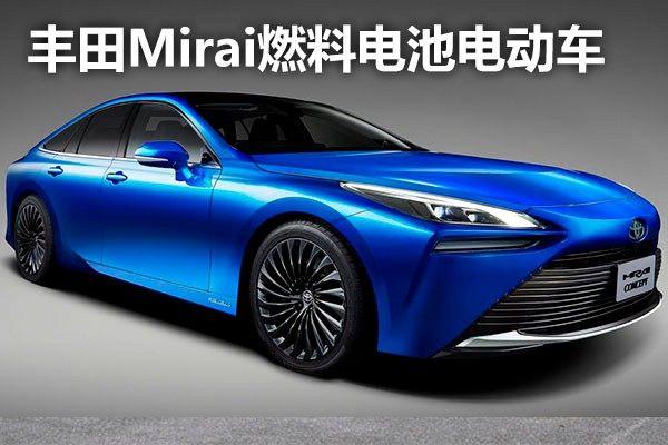 将环保做到极致 全新Mirai将亮相东京车展