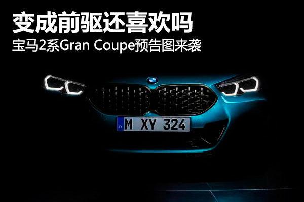 宝马2系Gran Coupe预告图来袭,变成前驱还喜欢吗?