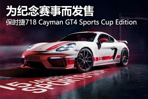 保時捷718 Cayman GT4