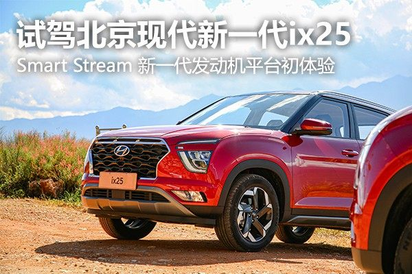 新一代發動機平臺初體驗 試駕北京現代全新ix25