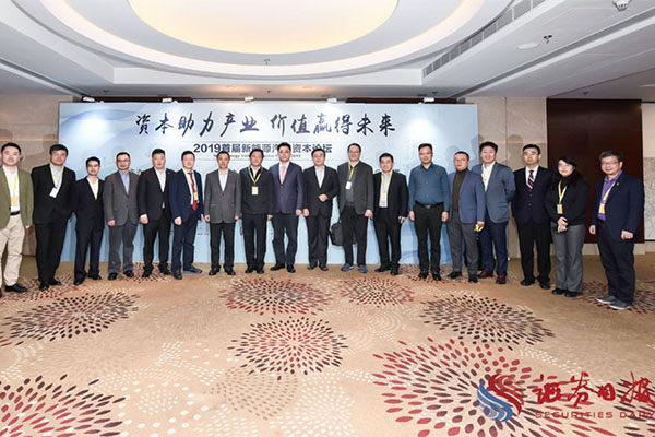 資本助力產業 2019首屆新能源汽車資本論壇在京召開
