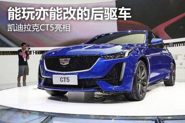 可玩不貴的后驅車 凱迪拉克CT5起售價鎖定30萬元以內