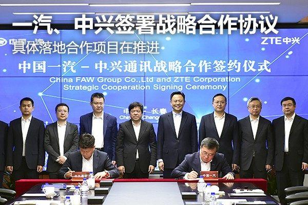 一汽、中兴签署战略合作协议 具体落地合作项目在推进