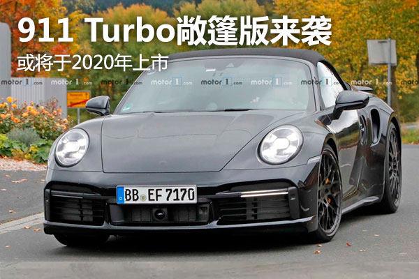 全新保时捷911 Turbo敞篷版谍照曝光,或将于2020年上市