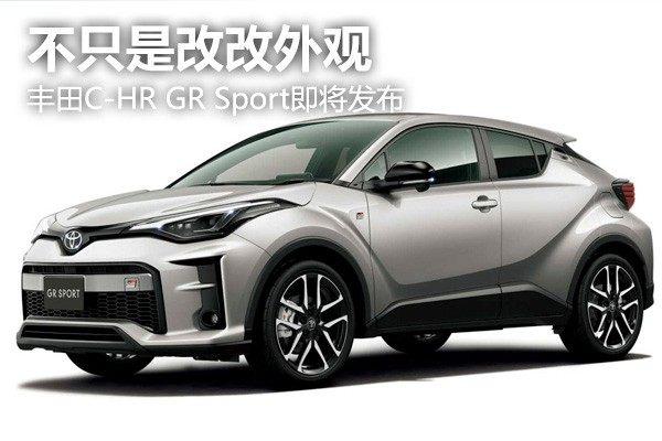 不只是改改外观 丰田C-HR GR Sport即将发布