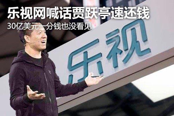 乐视网喊话贾跃亭还钱:胡说!30亿美元一分没见着