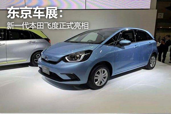 东京车展:小型车中的杠把子 新一代本田飞度亮相