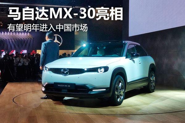 马自达首款纯电动车MX-30亮相,有望明年进入中国市场