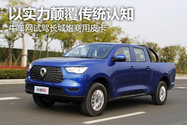 以实力颠覆传统认知 中国汽车日报网试驾长城炮商用皮卡