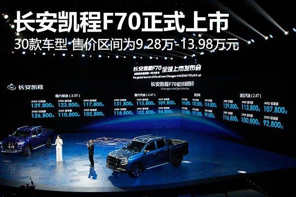 24款长安凯程正式上市 售价区间9.28万-13.98万元