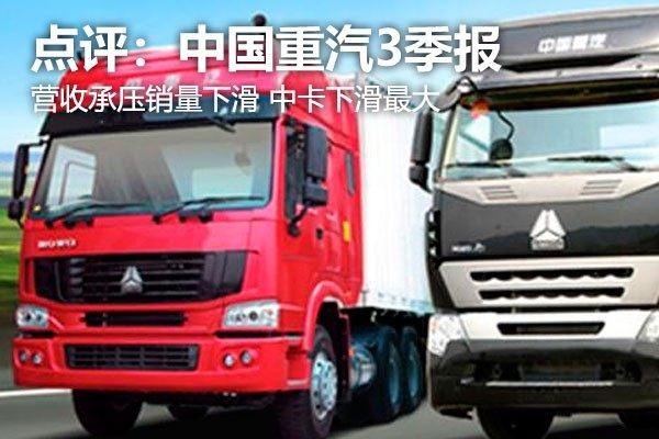 点评:中国重汽3季报 营收承压销量下滑 中卡下滑最大