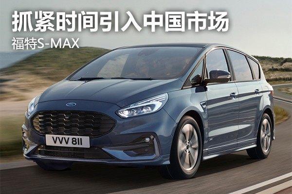 抓紧时间引入中国 福特S-MAX