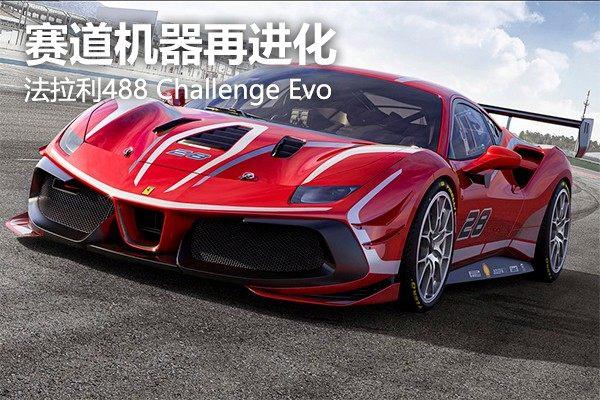 赛道机器再进化 法拉利488 Challenge Evo