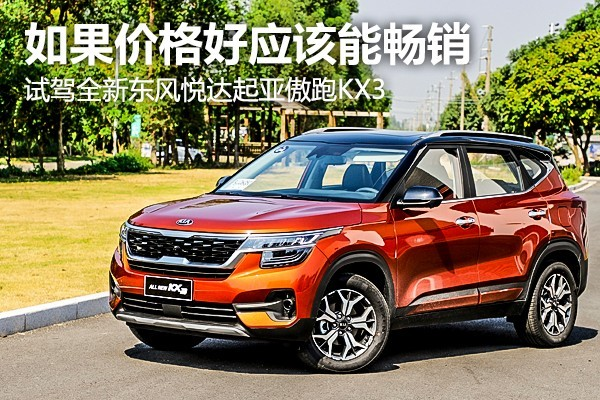 如果价格好应该能畅销 试驾全新东风悦达起亚傲跑KX3