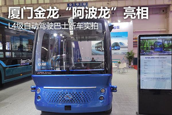 """厦门金龙L4级自动驾驶巴士""""阿波龙""""亮相 新车实拍"""