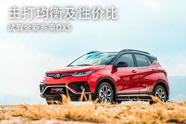 手握10万你会买自主小型SUV吗? 试驾全新东南DX5