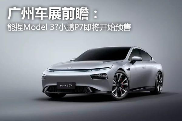 小鹏P7即将开始预售