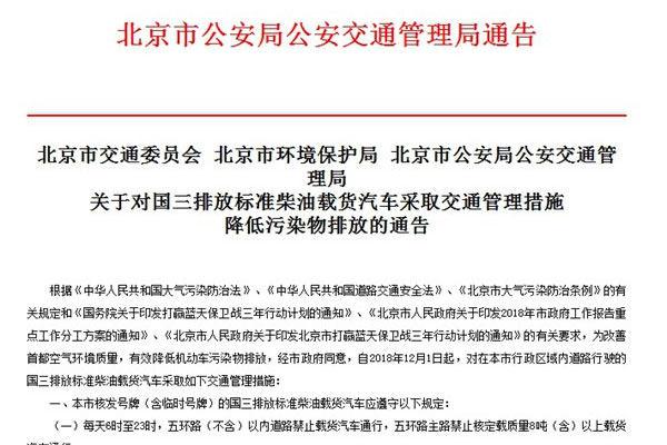 11月1日起 北京市国三排放标准柴油载货车全天禁行