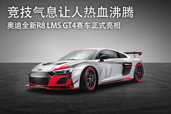 奥迪全新R8 LMS GT4赛车正式亮相