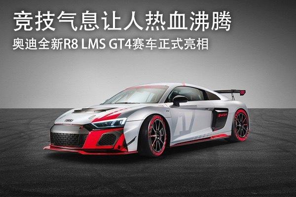 竞技气息让人热血沸腾 奥迪全新R8 LMS GT4赛车正式亮相