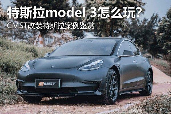 牛车改装:电动车也疯狂,特斯拉model 3也能玩改装?