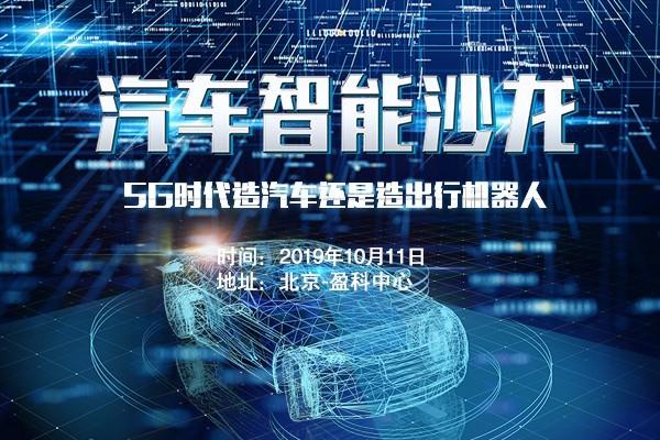 2019年新一期汽车智能沙龙