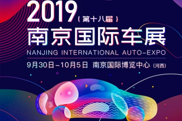 2019年第十八屆南京國際車展