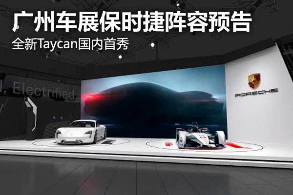 广州车展:保时捷全新Taycan国内首秀