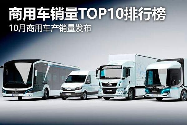 10月商用车产销量发布 商用车销量TOP10排行榜出炉