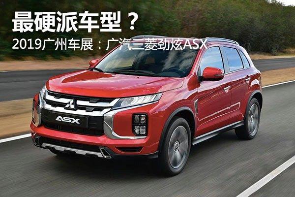 广州车展:最硬派车型?广汽三菱劲炫ASX