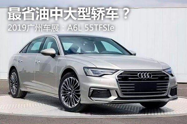 广州车展:省油的C级车 全新A6L 55TFSIe PHEV
