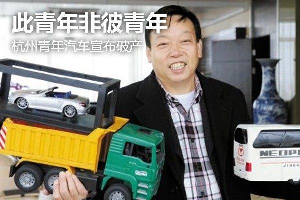 此青年非彼青年 杭州青年汽车宣布破产