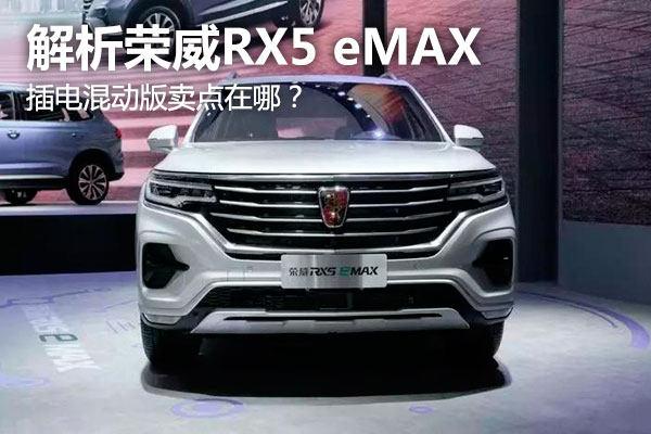 广州车展:插电混动版卖点在哪?解析荣威RX5 eMAX